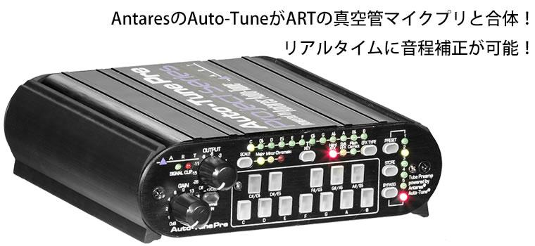 http://www.electroharmonix.co.jp/art/img/autotunepre.jpg